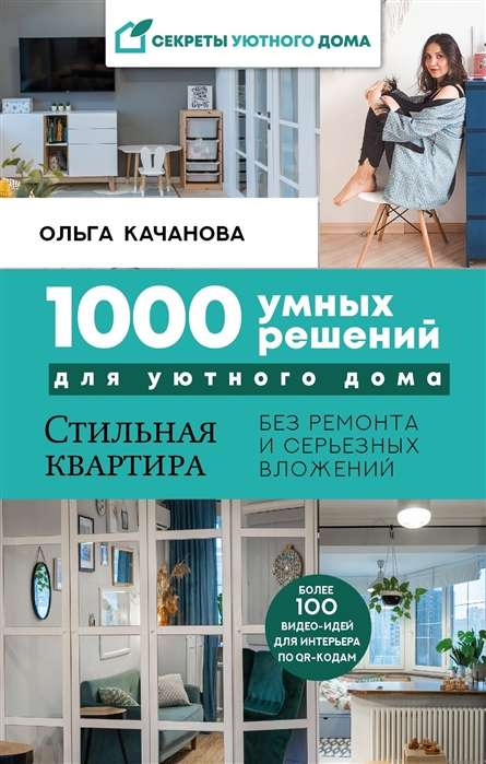 1000 умных решений для уютного дома. Стильная квартира без ремонта и серьезных вложений / СекретыУютногоДома