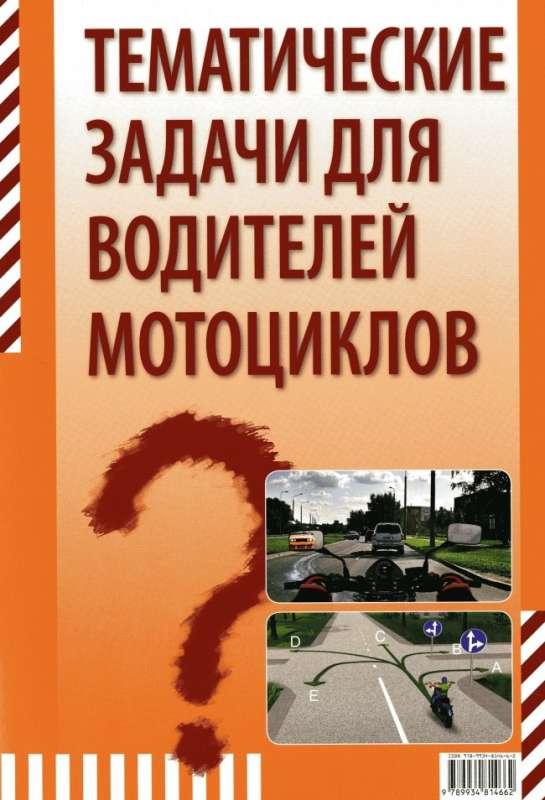 Тематические задачи для водителей мотоциклов