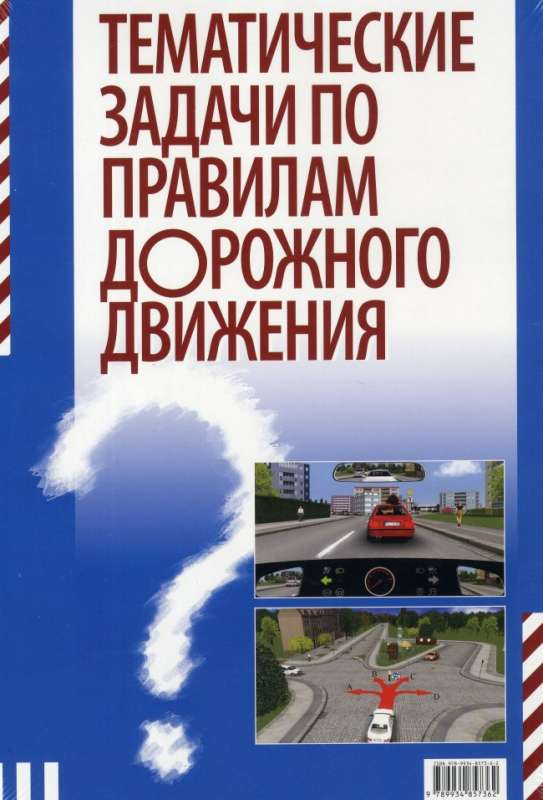 Тематические задачи по правилам дорожного движения