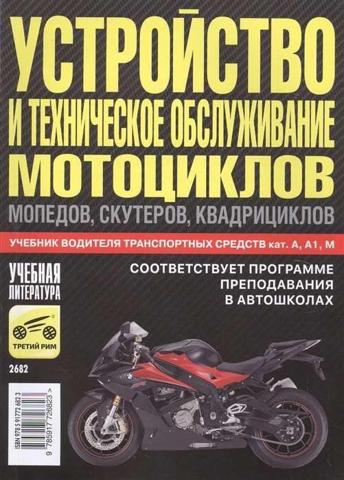 Устройство и техническое обслуживание мотоциклов..