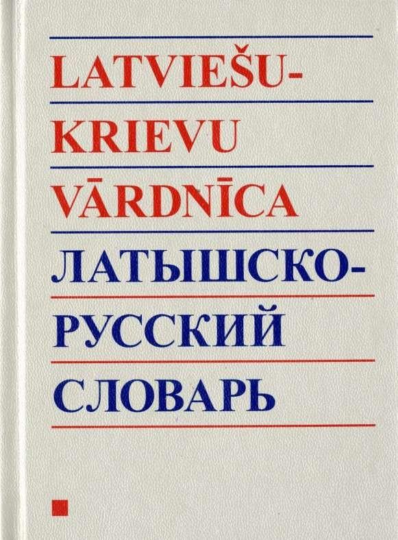 Латышско-русский/русско-латышский словарь