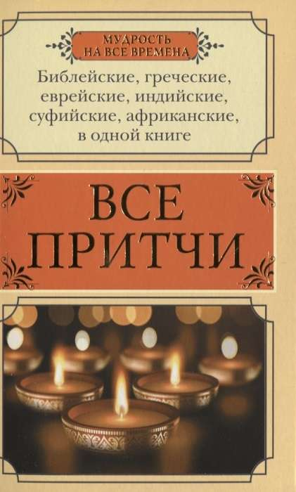 Все притчи в одной книге