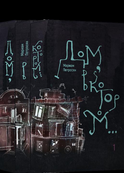Дом, в котором в 3-х т.(новая обл.) - MNOGOKNIG.lv - Grāmatu interneta veikals
