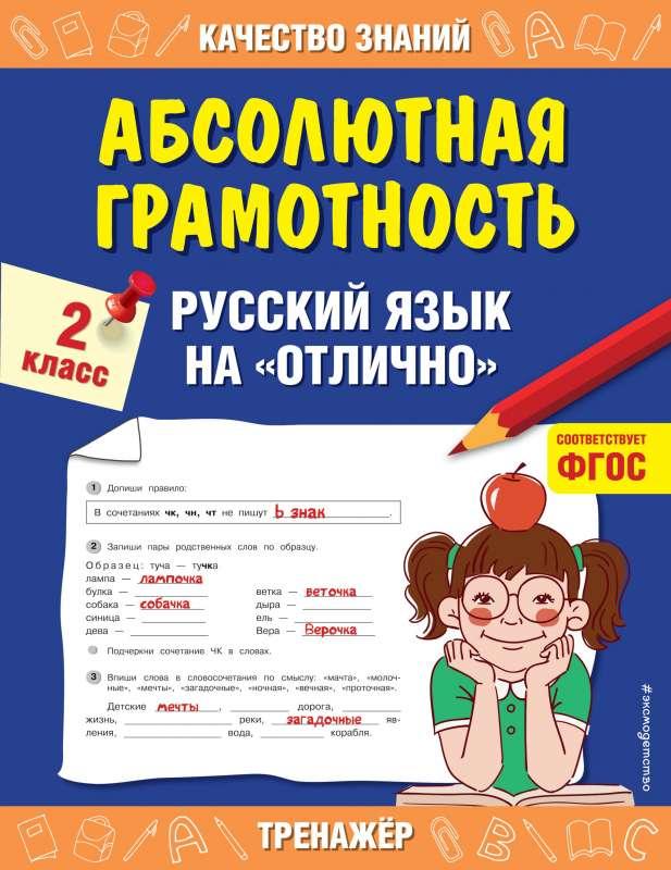 Абсолютная грамотность. Русский язык на«отлично». 2 класс