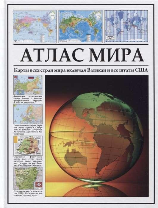 Атлас мира. Карты всех стран мира включая Ватикан