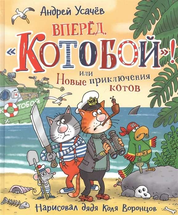 Вперед, «Котобой»! или Новые приключения котов
