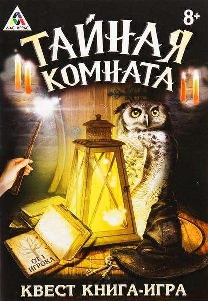 Книга-игра поисковый квест - Тайная комната»