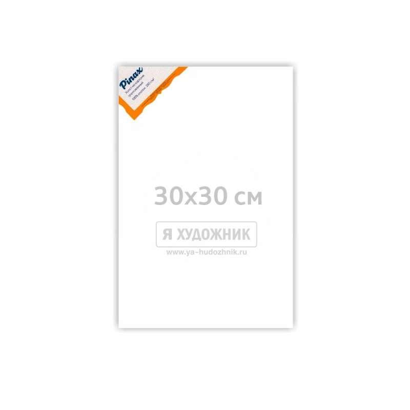 Холст на картоне 30х30 280гр Сириус