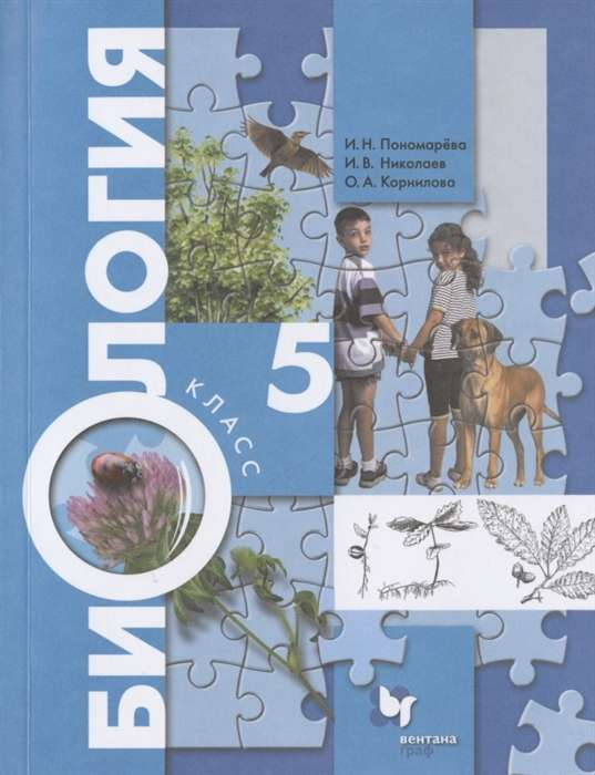 Биология 5кл [Учебник]