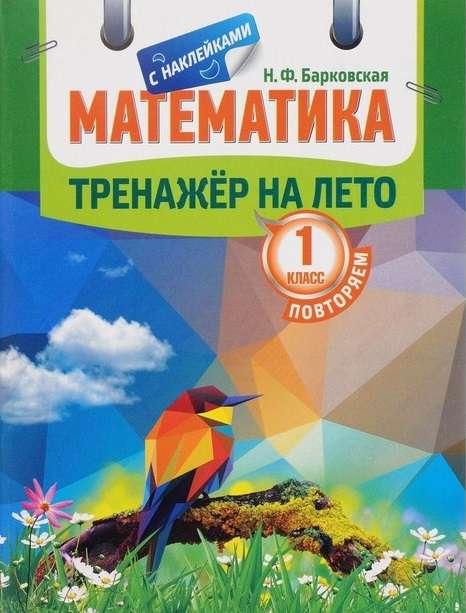 Математика.1 класс Повторяем