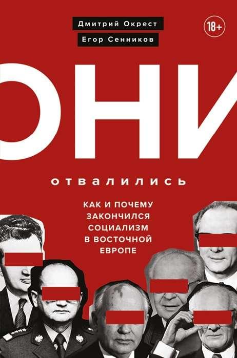 Они отвалились: как и почему закончился социализм в Восточной Европе