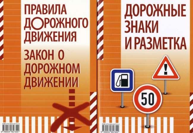 Правила дорожного движения. Закон о дорожном движении (FCS)
