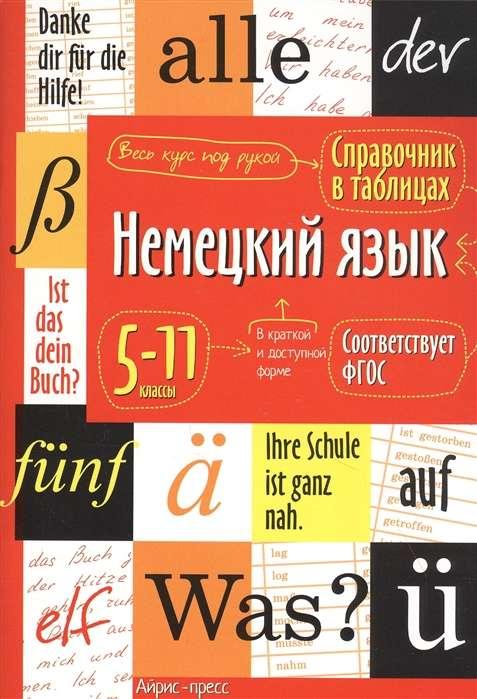 Немецкий язык. 5-11 классы