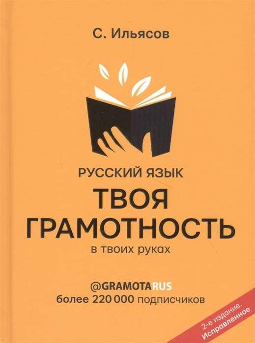 Русский язык. Твоя ГРАМОТНОСТЬ в твоих руках от @gramotarus.