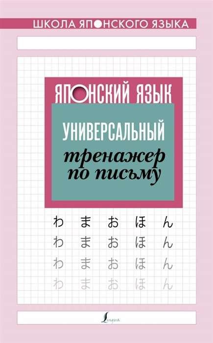 Японский язык. Универсальный тренажер по письму