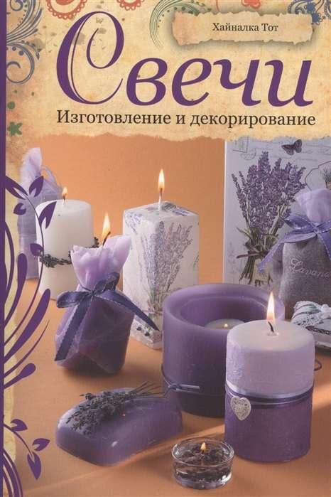 Свечи. Изготовление и декорирование.
