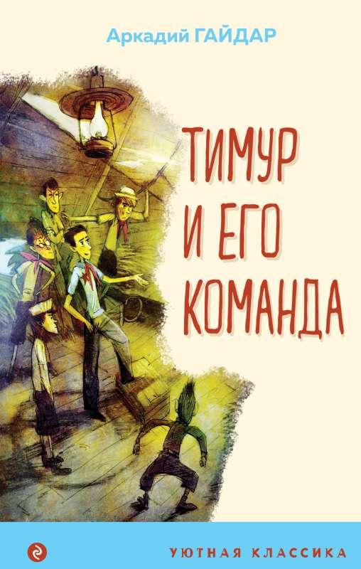 Тимур и его команда (с иллюстрациями)