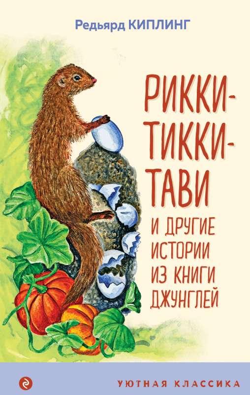 Рикки-Тикки-Тави и другие истории из Книги джунглей (с иллюстрациями)