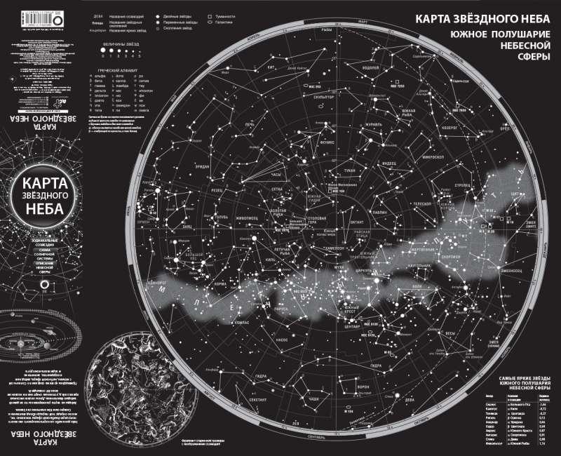 Карта звездного неба (складная) A0