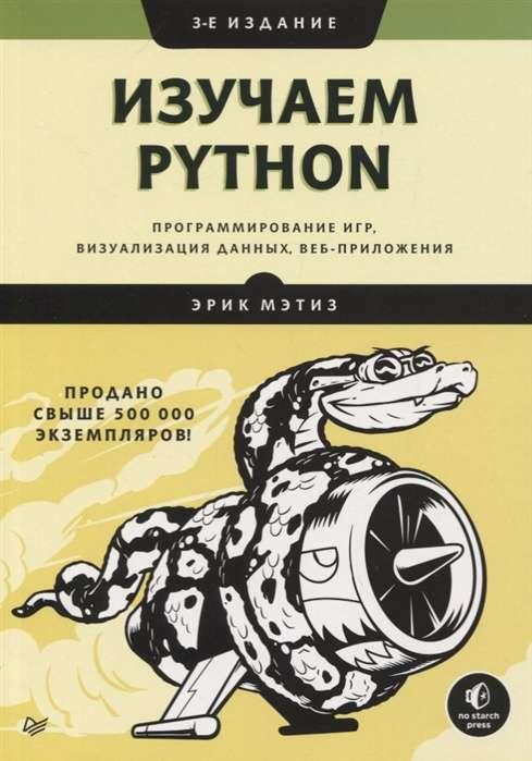 Изучаем Python: программирование игр, визуализация данных, веб-приложения. 3-е изд.