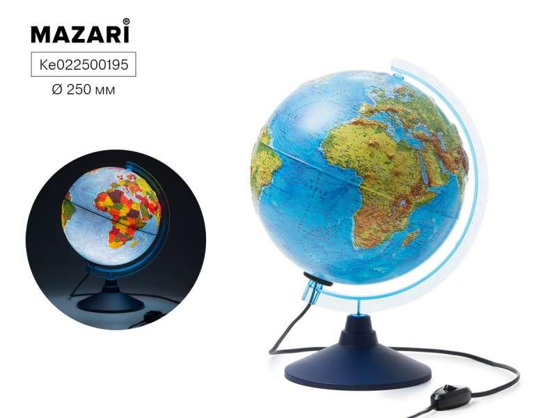 Глобус физико-полит. рельефный, d=250мм, с подсв.