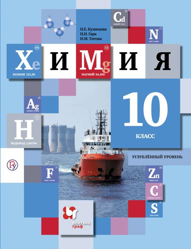 10кл. Химия. Учебник