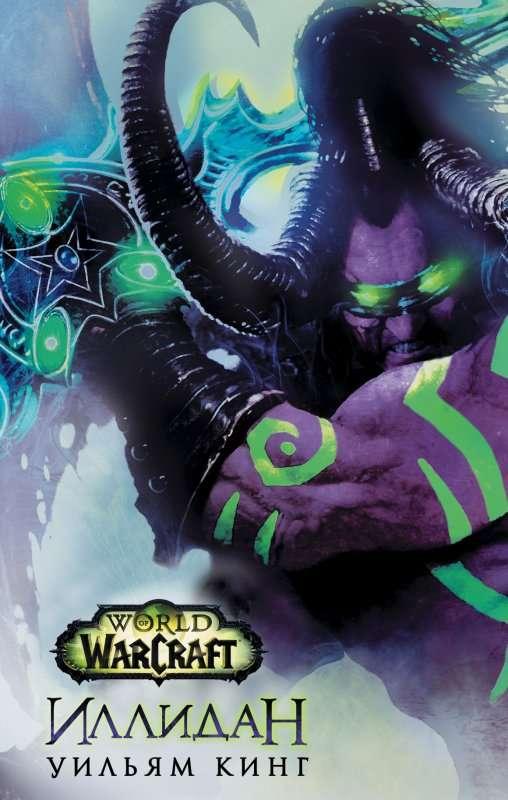 World of Warcraft: Иллидиан