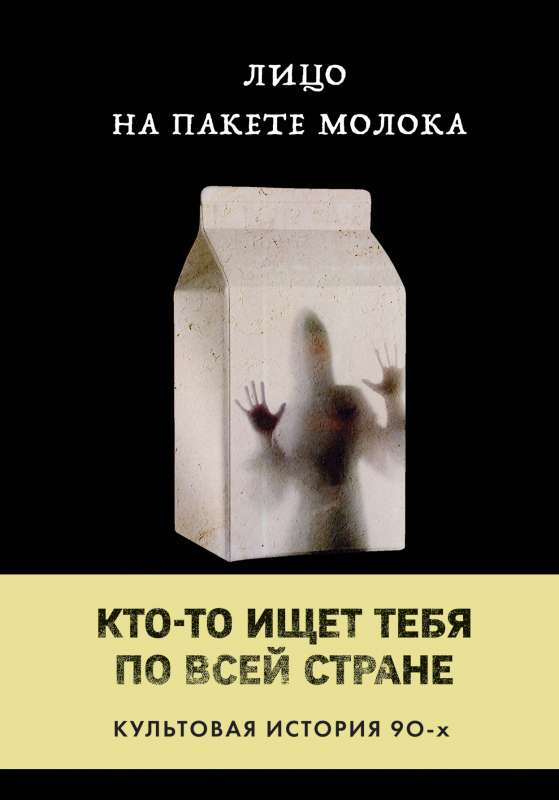 Лицо на пакете молока (Книга 1 из серии MOLOKO) - MNOGOKNIG.lv - Grāmatu interneta veikals