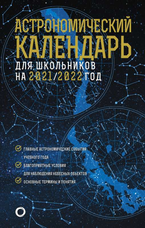 Астрономический календарь для школьников на 2021/2022 год