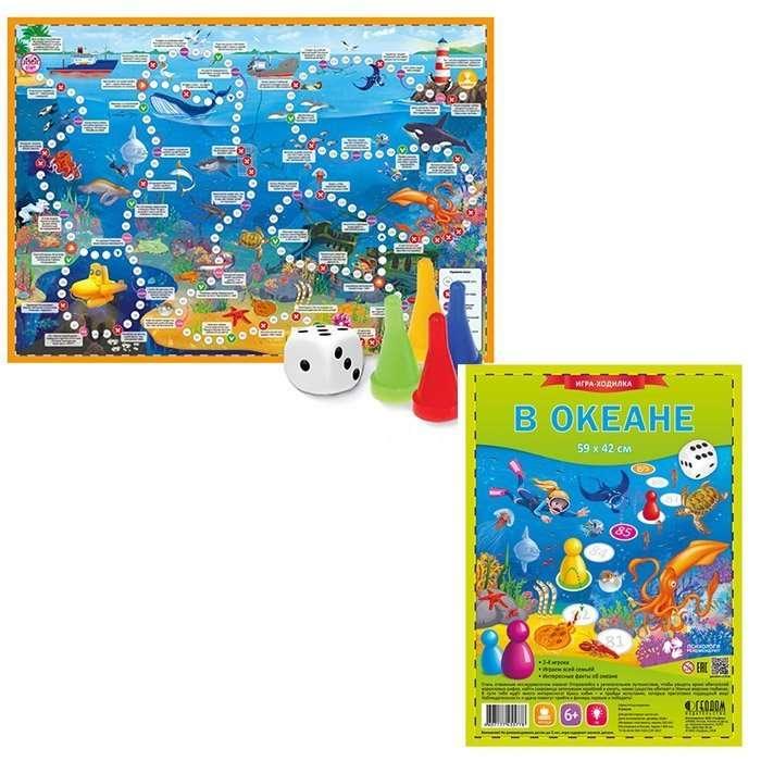 Pastaigu spēle okeānā 59x42 cm.