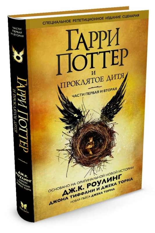 Гарри Поттер и проклятое дитя (на русском языке)