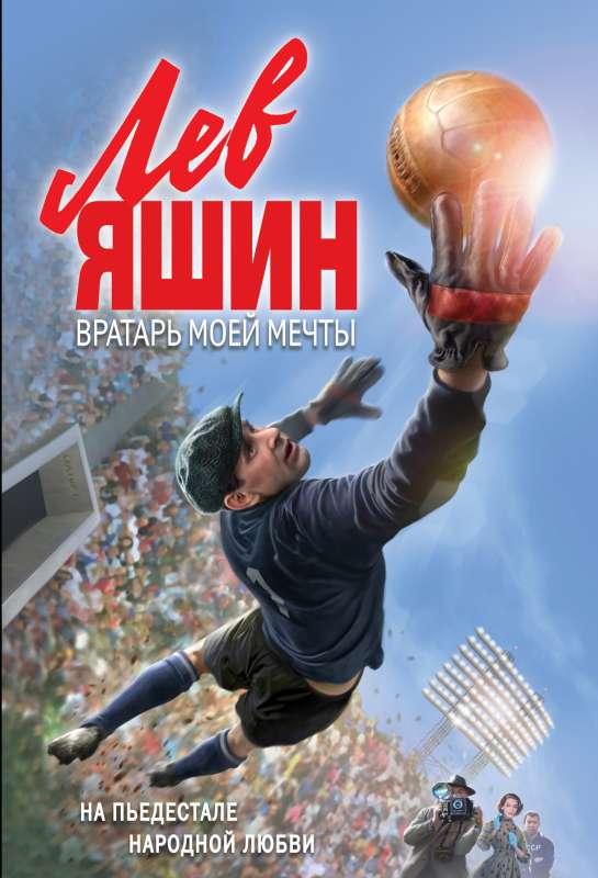 Лев Яшин. Вратарь моей мечты