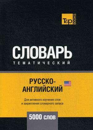 Русско-английский (американский) тематический словарь. 5000 слов