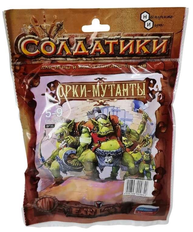 Набор солдатиков Орки-мутанты