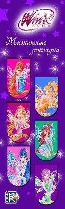 Магнитные закладки. Феи Winx (6 закладок полукругл.)