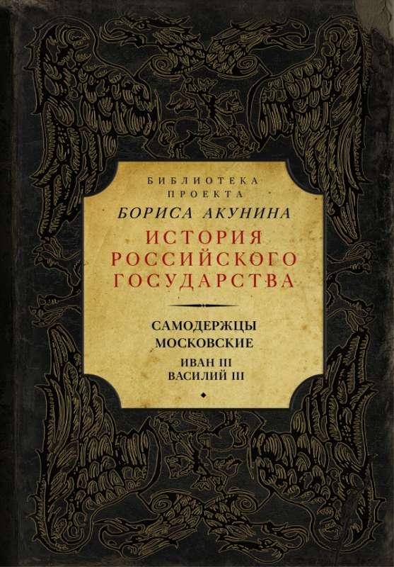 Самодержцы московские. Иван III. Василий III