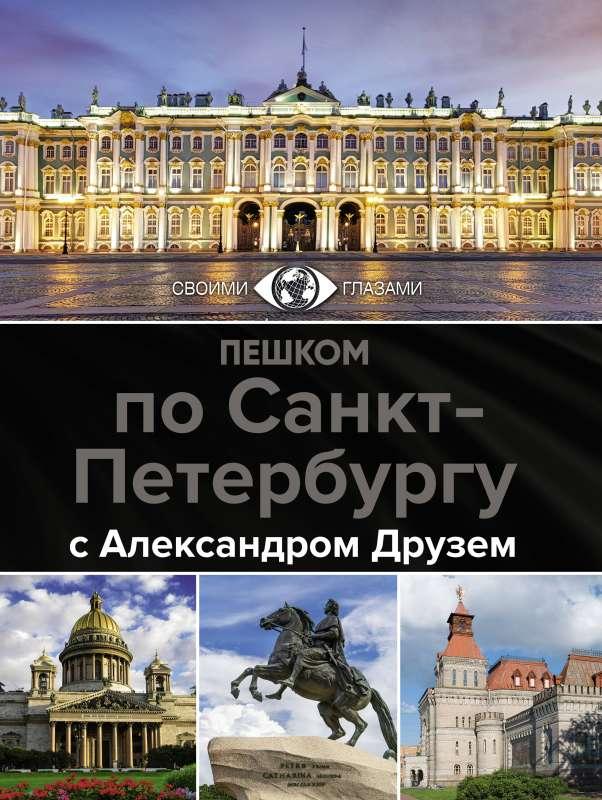 Пешком по Санкт-Петербургу с Александром Друзем