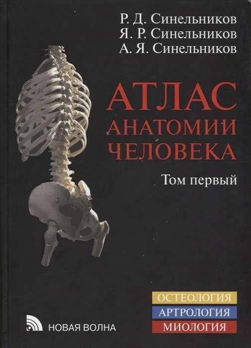 Атлас анатомии человека в 4-х томах. Том 1. 8-е издание