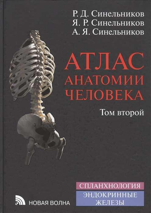 Атлас анатомии человека в 4-х томах. Том 2. 8-е издание
