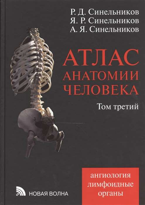 Атлас анатомии человека в 4-х томах. Том 3. 8-е издание