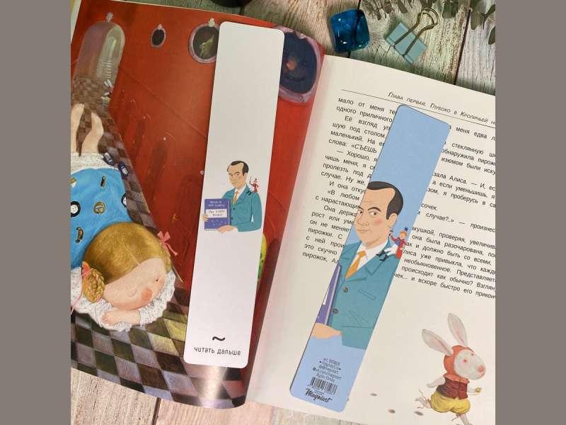 Книжная закладка - Экзюпери