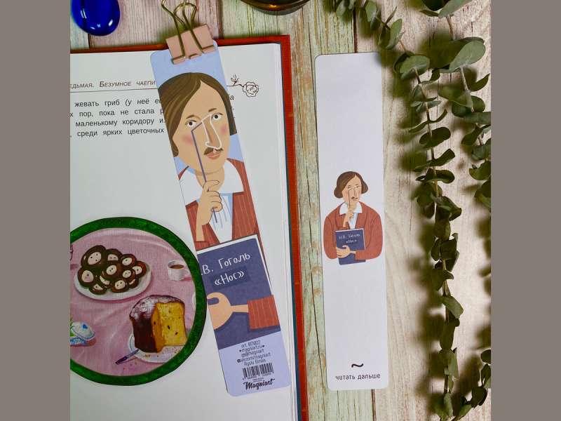 Книжная закладка Гоголь
