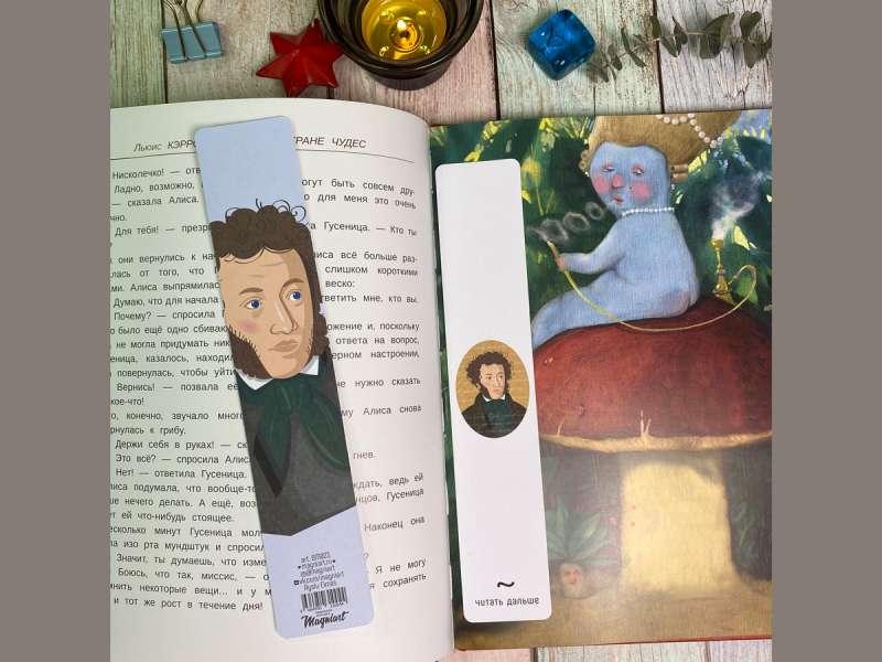Книжная закладка - Пушкин