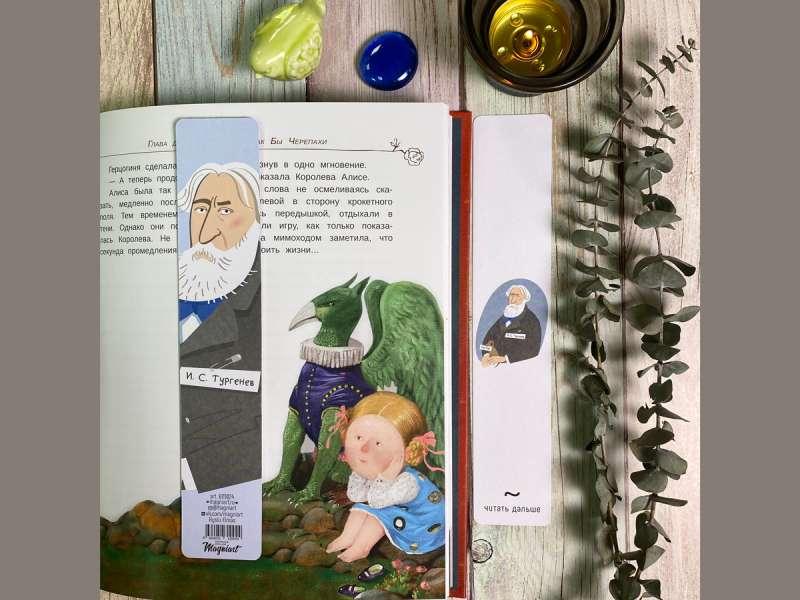 Книжная закладка - Тургенев