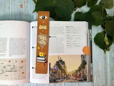 Книжная закладка - Relax