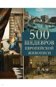 500 шедевров европейской живописи