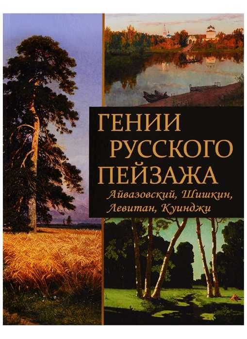 Гении русского пейзажа: Айвазовский, Шишкин, Левитан, Куинджи