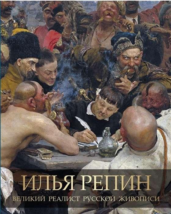 Илья Репин. Великий реалист русской живописи