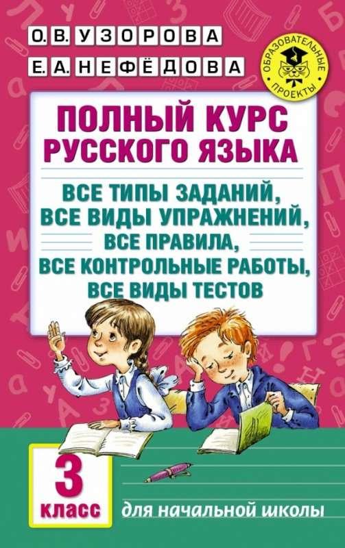 Решебник русский язык правила и упражнения