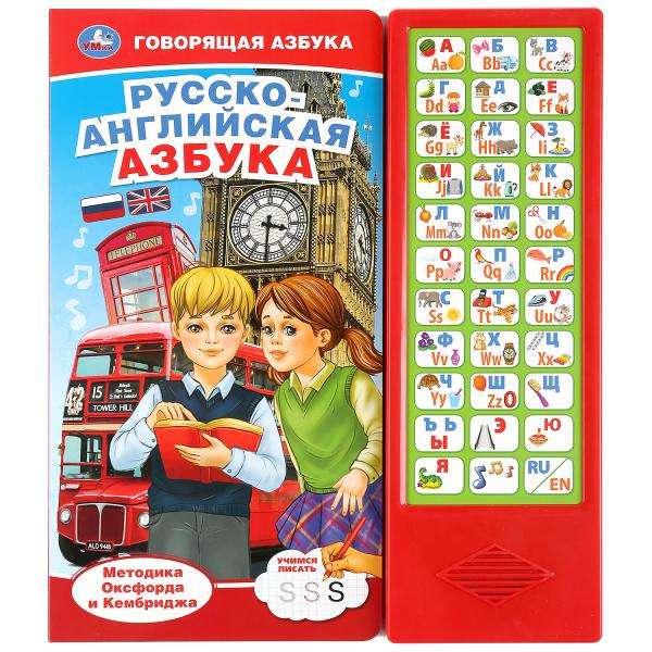Русско-английская азбука (33 звуковых кнопки)